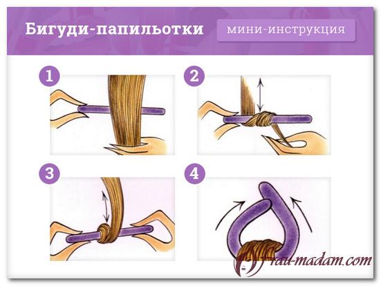 Папильотки как сделать инструкция