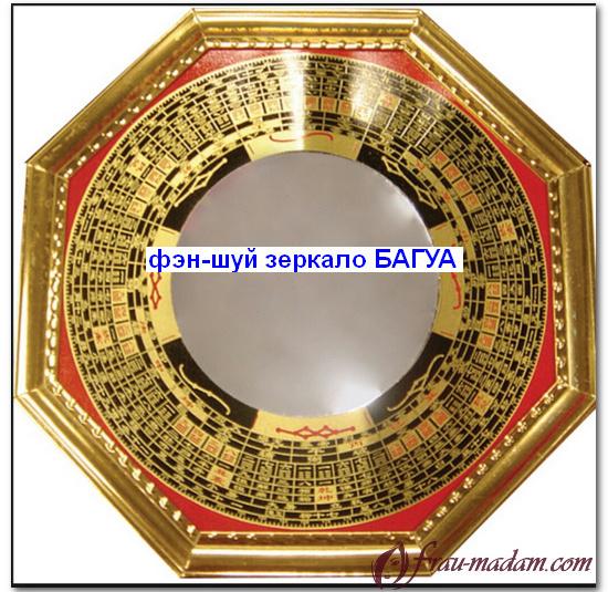 фэн-шуй зеркало БАГУА защитный талисман