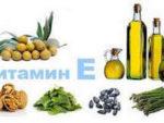 Витамин E– признаки дефицита или избытка и его дозировка