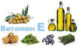 с чем принимать витамин E где присутствует витамин E