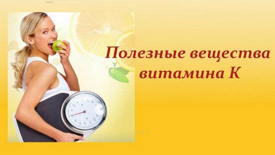 Полезные вещества витамина К. Витамин К важен для обмена веществ