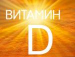 Витамин D – признаки дефицита или избытка и его дозировка