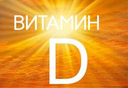 как принимать витамин D до еды или после сколько нужно витамина D
