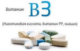 витамин группы В - В3(ниацин) признаки дефицита или избытка витамина группы В - В3(ниацин)