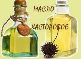 косторового масла для лица и тела советы по применению касторового масла