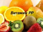 где присутствует витамин PP какой лучше выбрать витамин PP