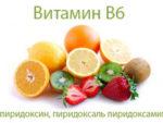 Витамин группы В — В6(пиридоксин) — в чем польза и вред