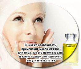 состав масла жожоба чем полезно масло жожоба